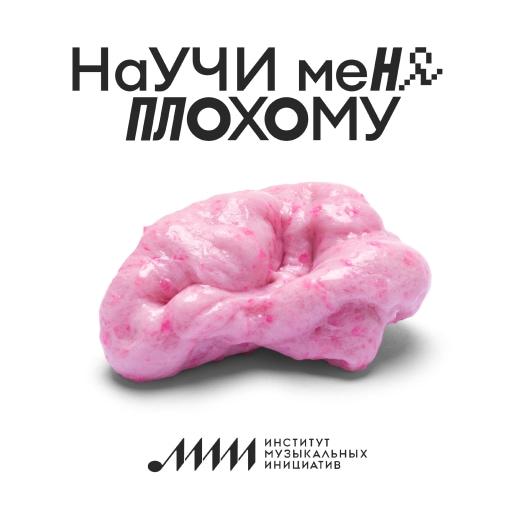 «о сюжетах и смыслах постсоветской поп-музыки». Не «российской»