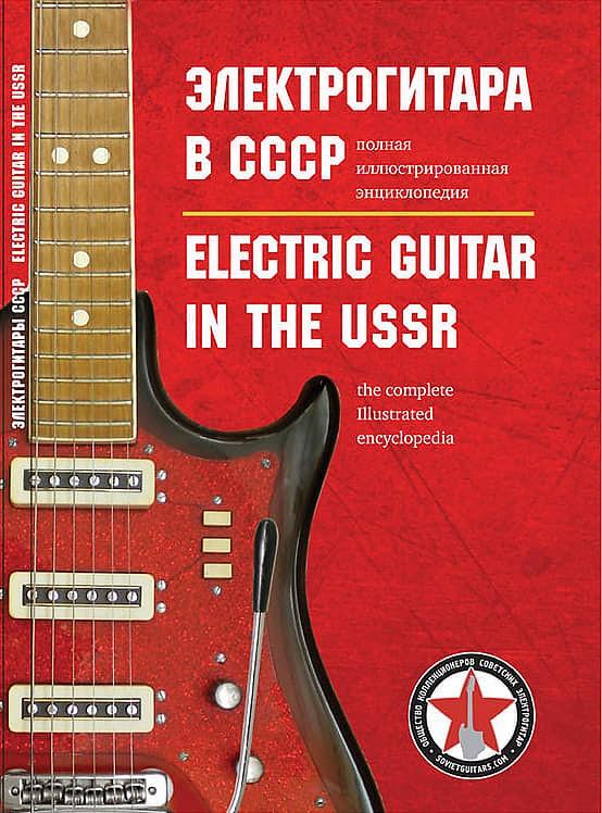 Электрогитара в СССР. Полная иллюстрированная энциклопедия