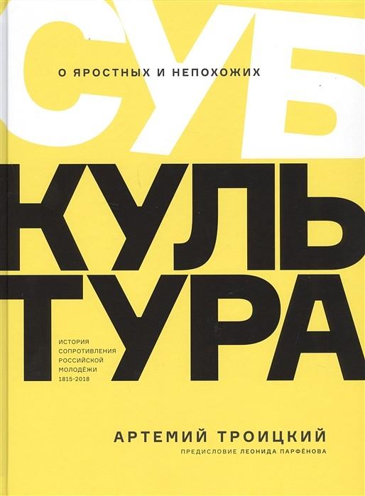 Субкультура. История сопротивления российской молодежи 1815–2018