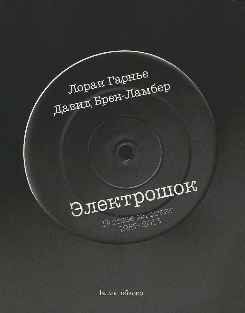 Электрошок. Полное издание 1987–2013