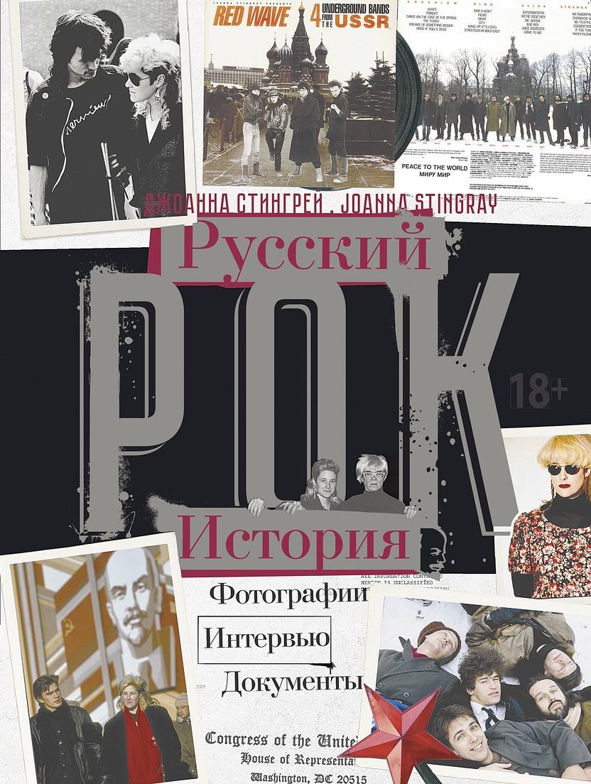 Русский рок. История. Фотографии. Интервью. Документы