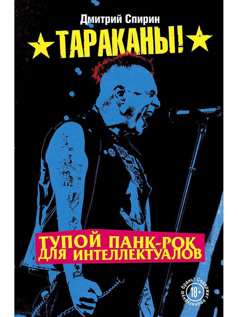 Тупой панк-рок для интеллектуалов