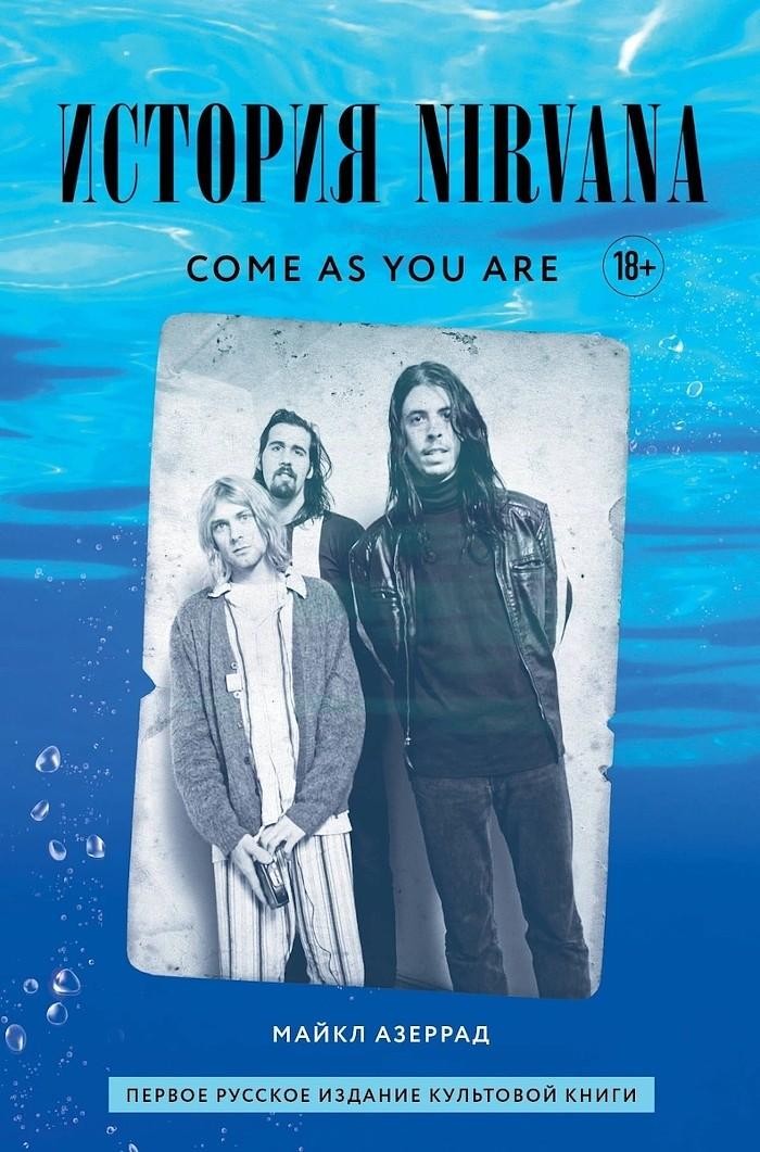 Come As You Are. История Nirvana