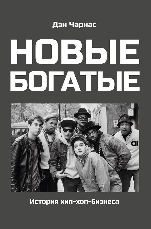 Новые богатые. История хип-хоп-бизнеса