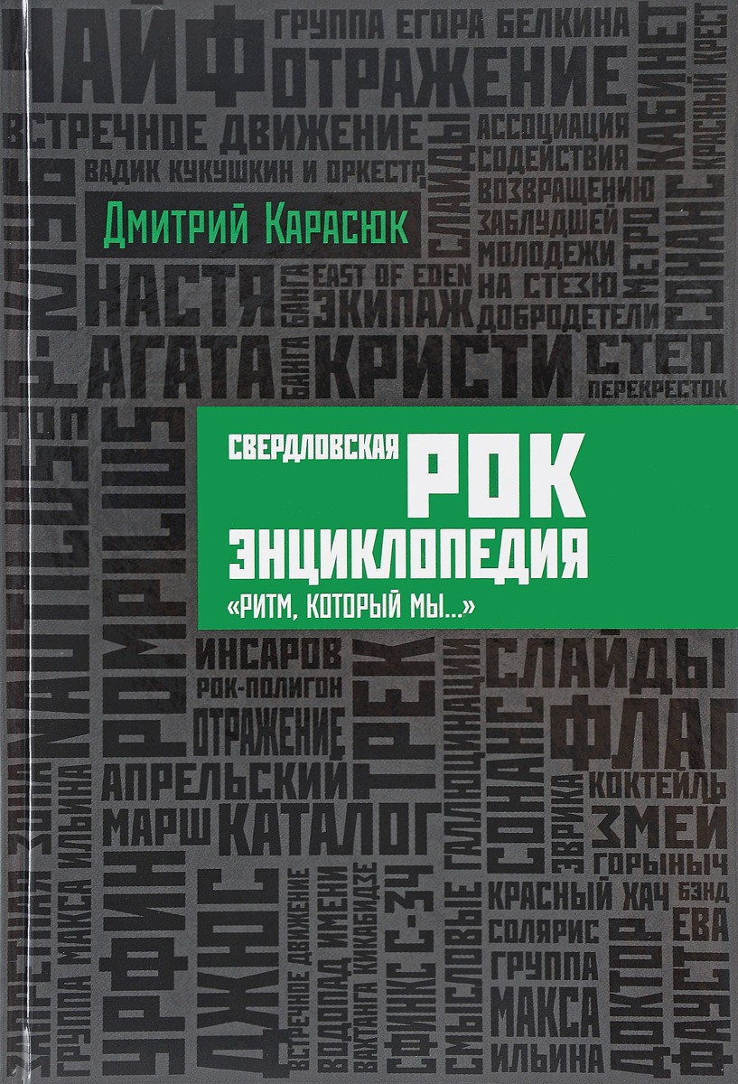 Свердловская рок-энциклопедия: «Ритм, который мы…»