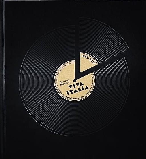 VIVA ITALIA. Персональная энциклопедия андеграунда итальянской сцены электронной музыки