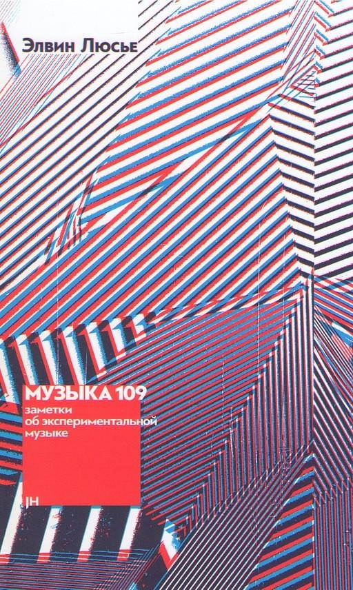 Музыка 109. Заметки об экспериментальной музыке