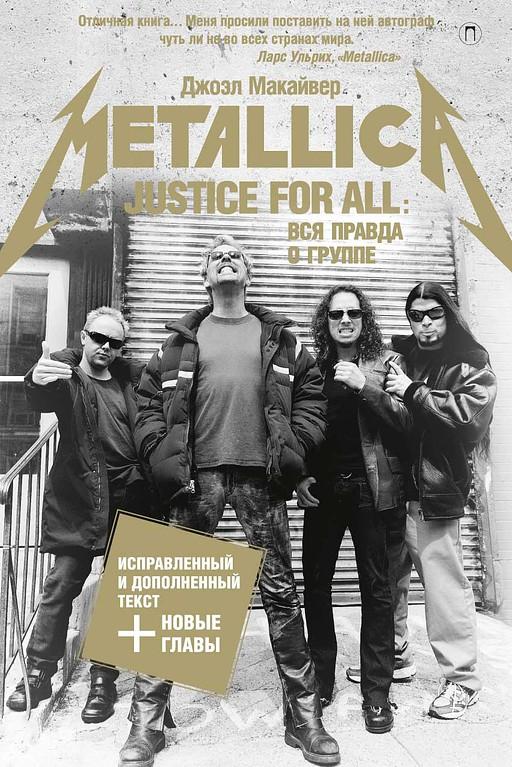 Justice for all: вся правда о группе Metallica