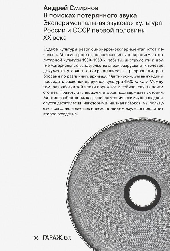 В поисках потерянного звука. Экспериментальная звуковая культура России и СССР первой половины ХХ века