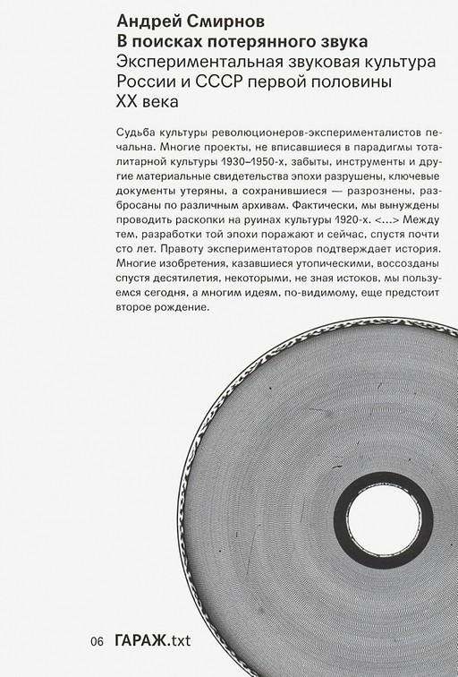 Впоисках потерянного звука. Экспериментальная звуковая культура России иСССР первой половины ХХвека