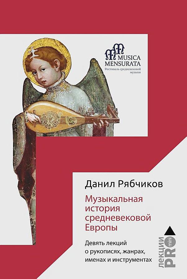 Музыкальная история средневековой Европы. Девять лекций о рукописях, жанрах, именах и инструментах