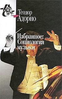 Избранное. Социология музыки