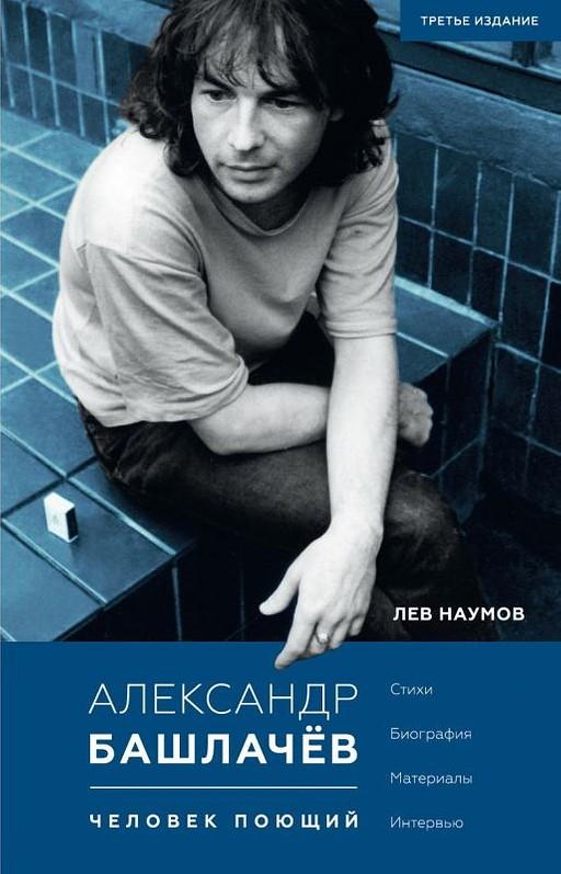 Александр Башлачев. Человек поющий