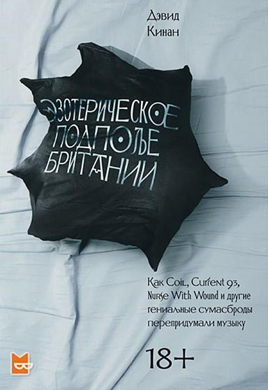 Эзотерическое подполье Британии. Как Coil, Current 93, Nurse With Wound и другие гениальные сумасброды перепридумали музыку