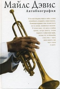 Майлс Дэвис: Автобиография