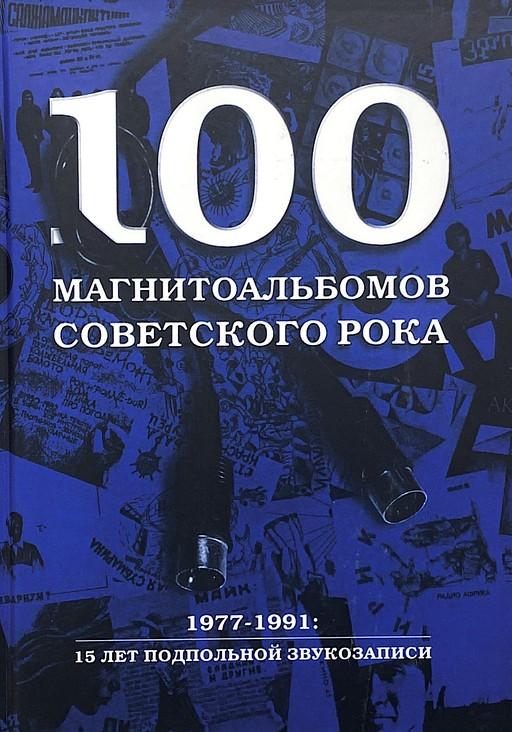 100 магнитоальбомов советского рока. 1977–1991: 15 лет подпольной звукозаписи