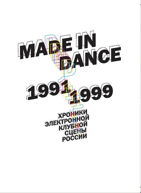 Made in dance 1991–1999. Хроники электронной клубной сцены России