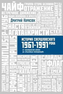 История Свердловского рока. 1961—1991.