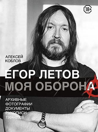 Егор Летов.Моя оборона