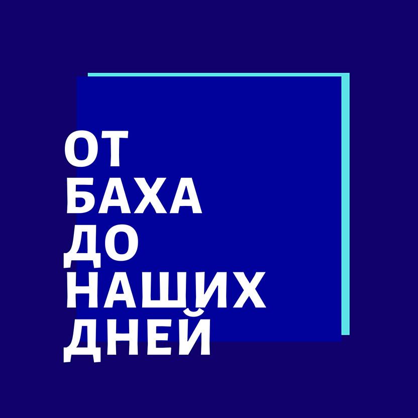 Лекции о классической музыке. Иван Соколов