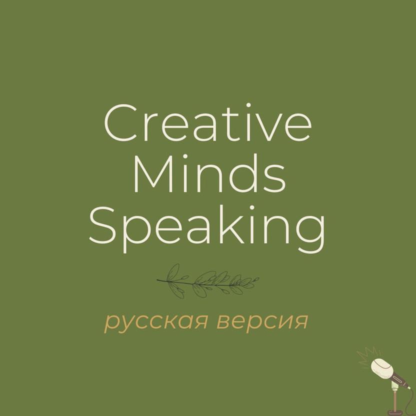 Creative Minds Speaking